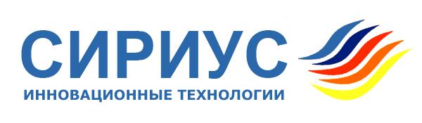 Компания Сириус - Инновационные технологии